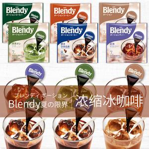 领5元券购买现货包邮日本进口AGF blendy浓缩液体胶囊速溶冰咖啡液冲饮任选