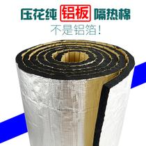 隔熱板隔熱材料屋頂陽光房彩鋼隔熱膜耐高溫橡塑保溫棉隔熱棉自粘