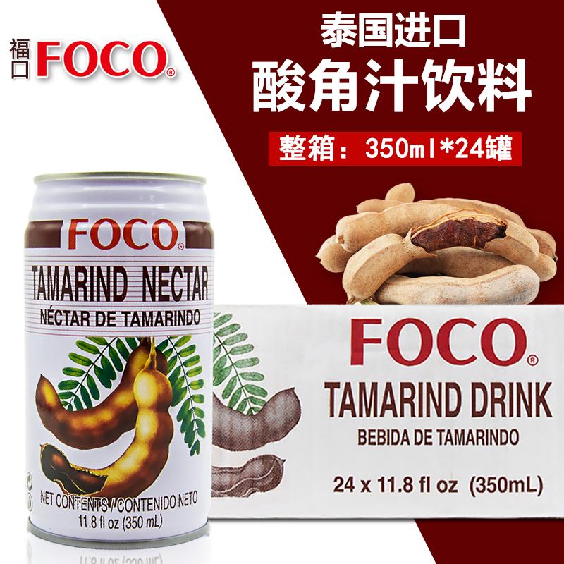 泰国进口FOCO福口酸角味果汁饮料350ml *24罐 泰式风味酸角味果汁