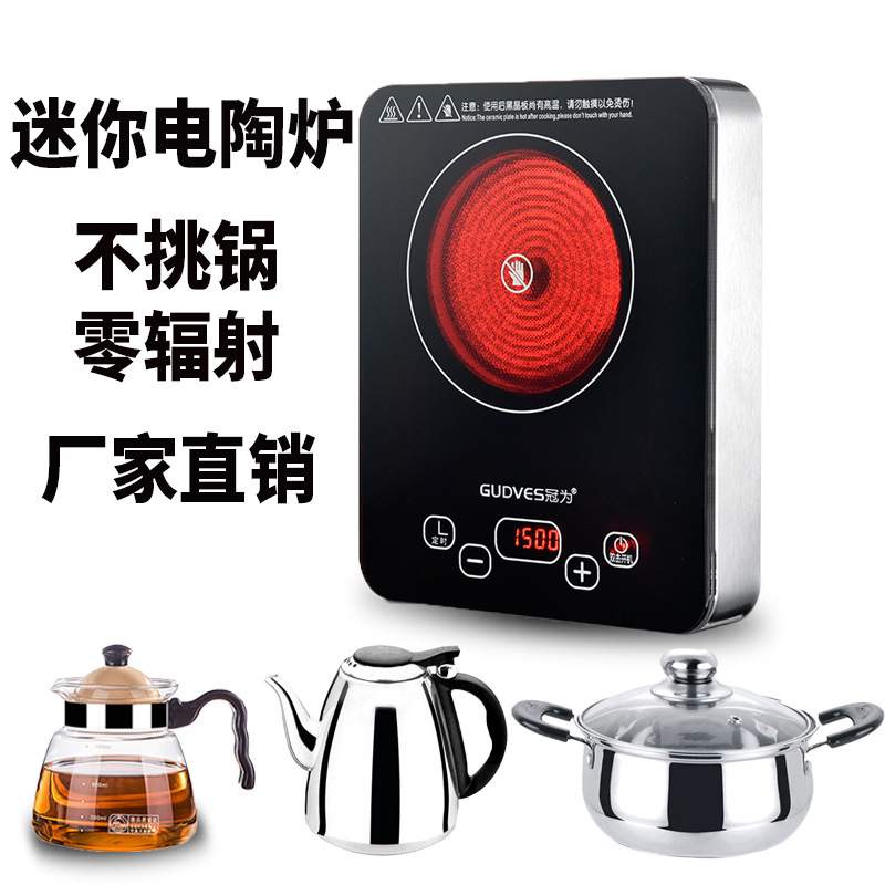 Crown for electric ceramic furnace non radiation Mini Pot induction cooker small tea stove tea noodles dormitory single hot pot