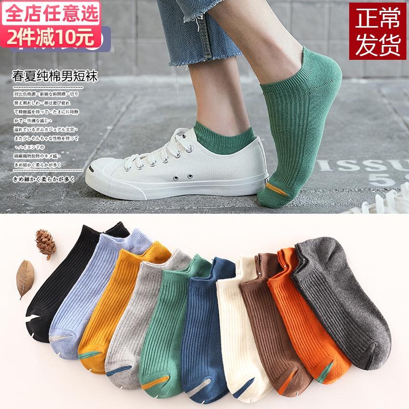 袜子男短袜潮春夏季薄款纯运动棉袜夏天男士船袜防臭吸汗透气短筒