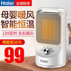 海尔取暖器家用暖风机小型节能取暖神器速热办公室烤火炉取暖器