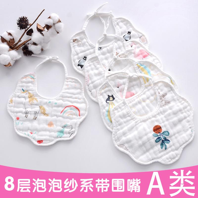 宝宝围兜系带新生儿喂奶婴儿口水巾8层纯棉纱布花朵围嘴秋冬饭兜