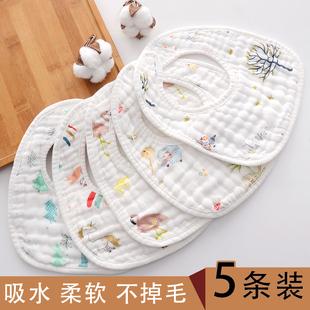 5条 婴儿围嘴U型口水巾8层纯棉纱布宝宝吃饭围兜新生儿防吐奶吸水