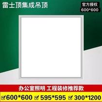 雷士顶led格栅灯600x600平板灯嵌入式办公室60x60led面板工程灯