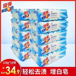 奇强洗衣增白皂228g*10块透明肥皂洗白衣物老肥皂批发正品包邮