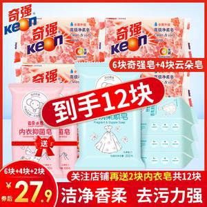 奇强透明皂洗衣皂手洗肥皂促销组合装家庭装囤货家用去渍正品整箱