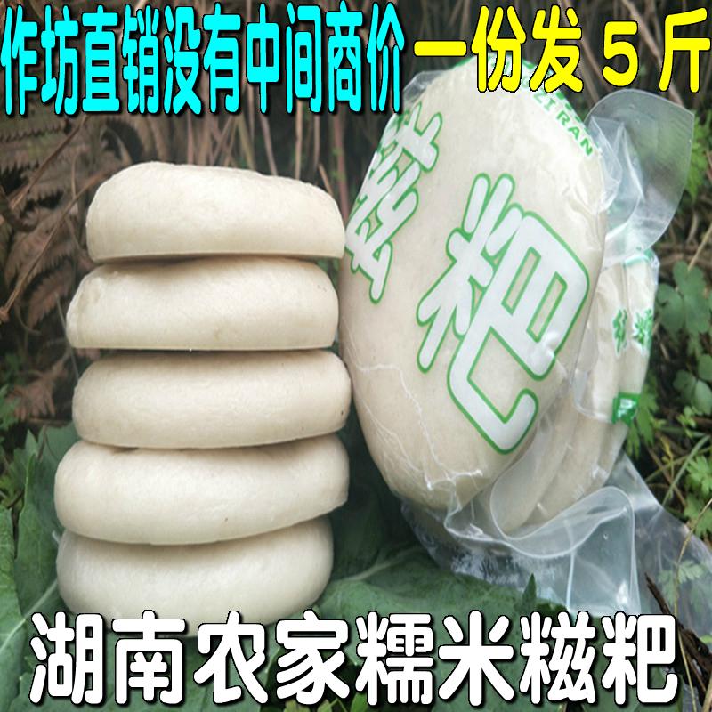 湖南特产糍粑年糕纯糯米手工无糖农家自制驴打滚糯米糍团子5斤装