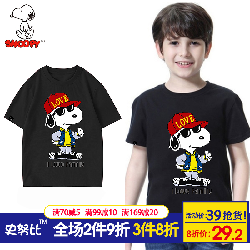 史努比儿童短袖男纯棉T恤童装2019新款中大童夏季半袖洋气黑上衣