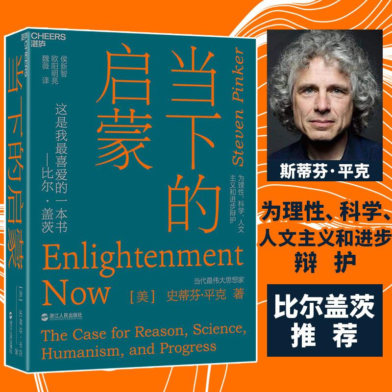 当下的启蒙 史蒂芬平克著 正版精装 为理性科学人文主义和进步辩护 Enlightenment Now未删减中文版心灵与修养励志书