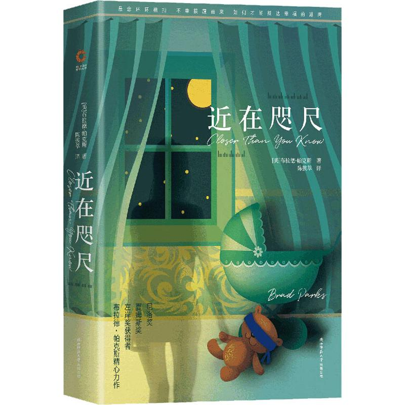 Brad parks translation of foreign modern and contemporary literature and literature by Chen Bacui