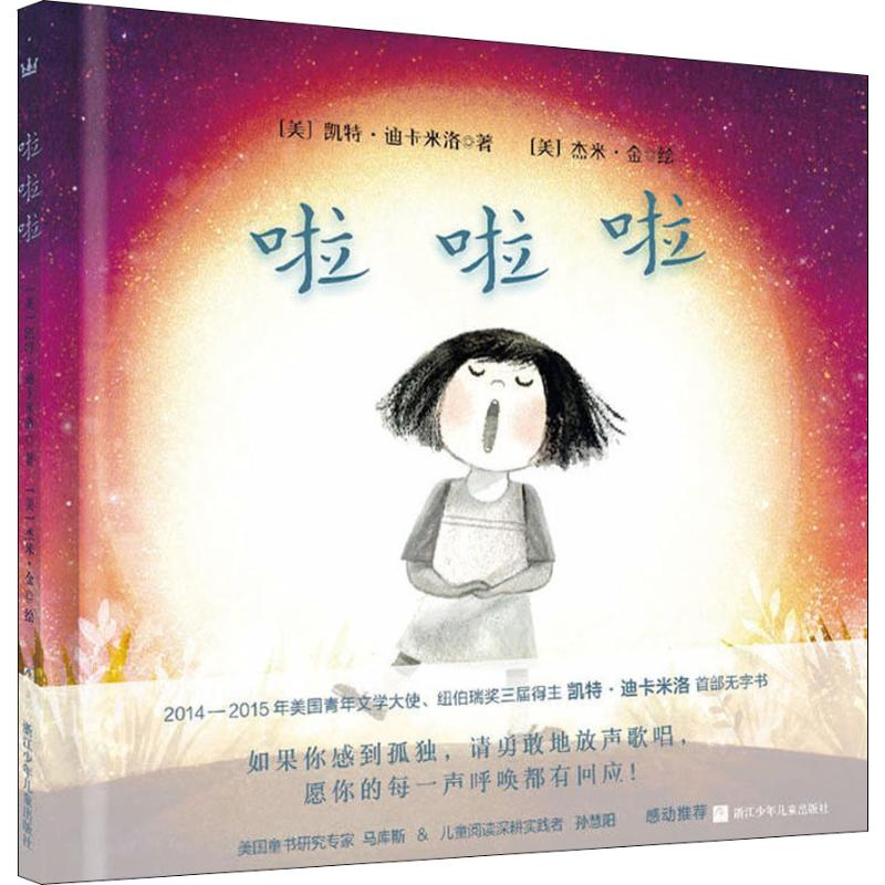 By Kate dicamillo, by jimyung Kim, childrens Publishing House