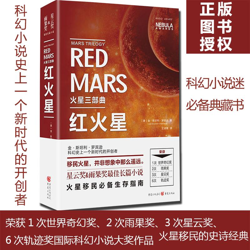 Red Mars (USA) by Kim Stanley Robinson; translated by Wang Lingxiao, foreign science fiction, detective story literature, Chongqing press