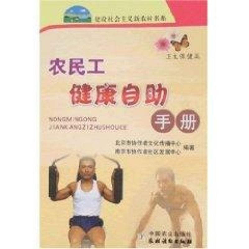Health self help manual for migrant workers