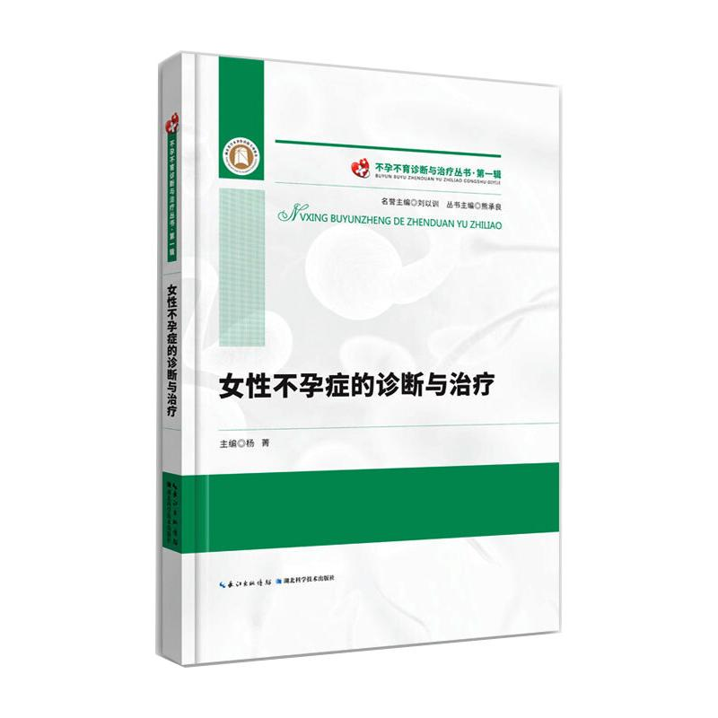 Diagnosis and treatment of female infertility by Yang Jing