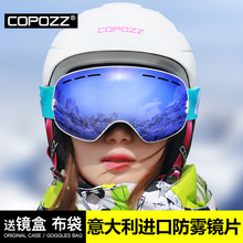 COPOZZ ski goggles adult double anti-fog large spherical cocaine myopia climbing goggles men and women equipment