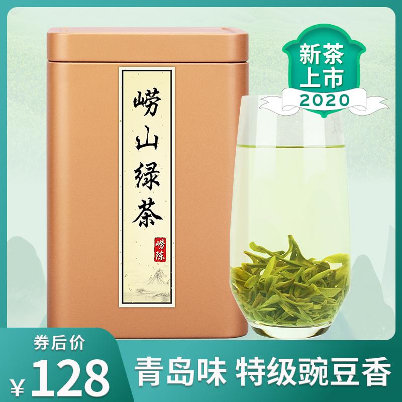 2020特级明后茶叶一斤装崂山绿茶