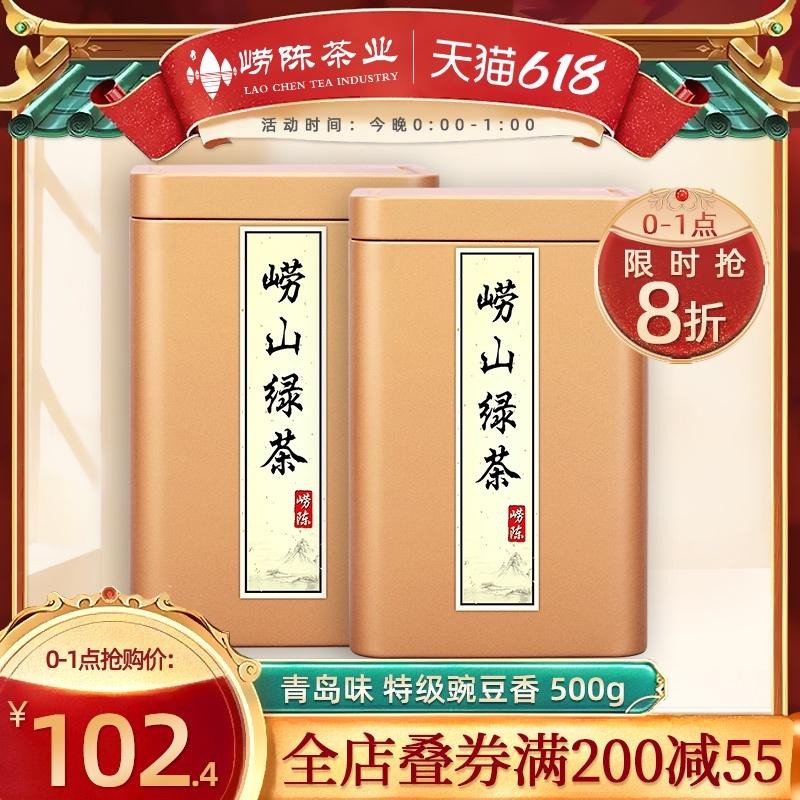 崂山绿茶2021新茶春茶特级明前茶叶一斤装高山云雾散装500g浓香型