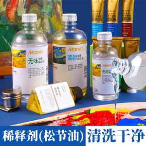 马利牌无味松节油稀释剂油画颜料