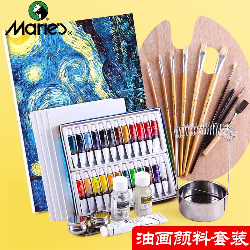 12色油彩染料用品專業工具全套入門24顏料馬利牌初學者套裝初學專用工具箱材料油畫色油畫