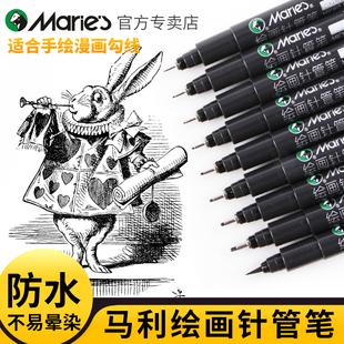 马利针管笔手绘勾线笔0.05mm墨线勾边极细学生用动漫美术绘图笔简笔画套装防水描线专用设计建筑速写手绘0.1
