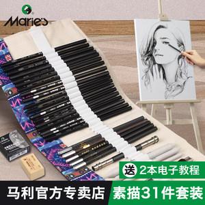 马利素描铅笔套装绘画炭笔画画工具初学者学生用美术生专用专业速写手绘图美术用品全套必备品画笔碳软中硬笔