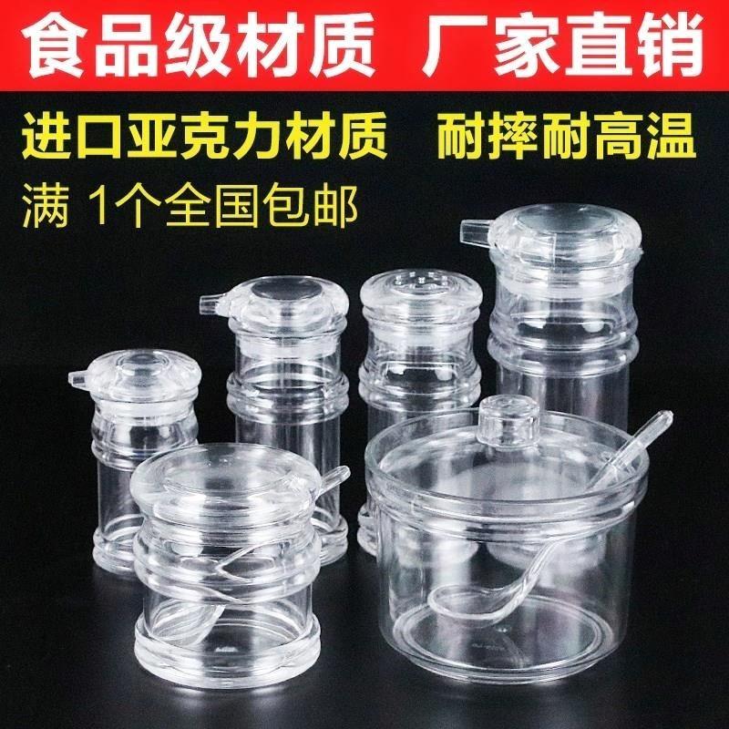 有赠品大叔火锅店佐料瓶塑料面馆辣椒罐