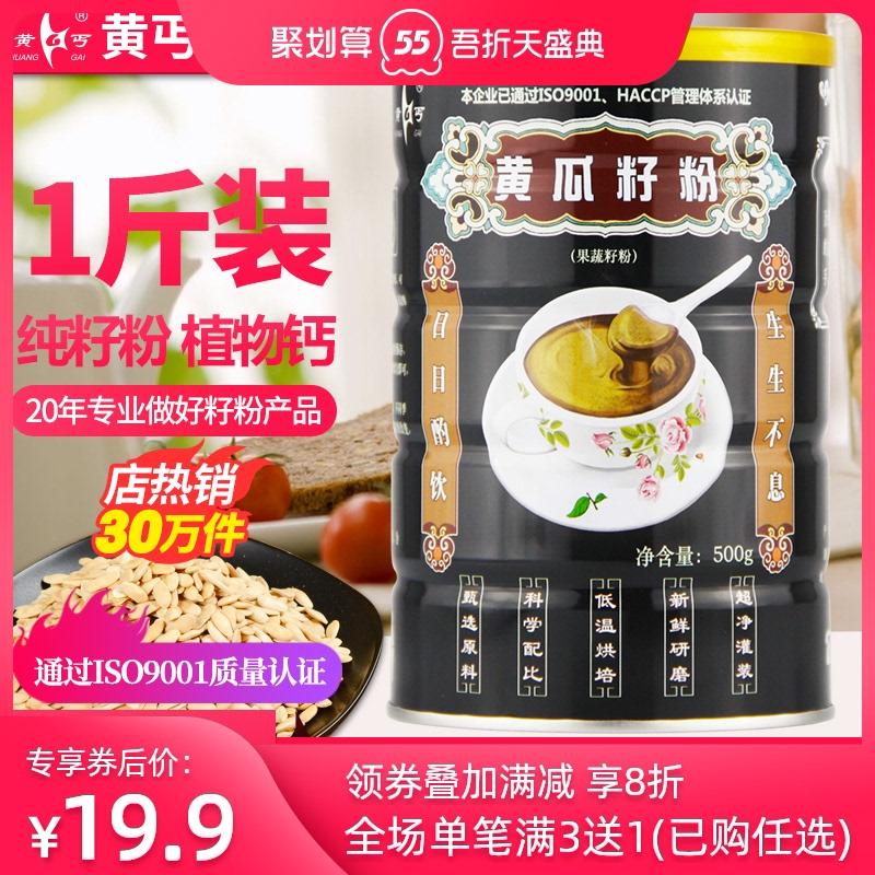 黄丐黄瓜籽粉500g纯粉补钙现磨包邮