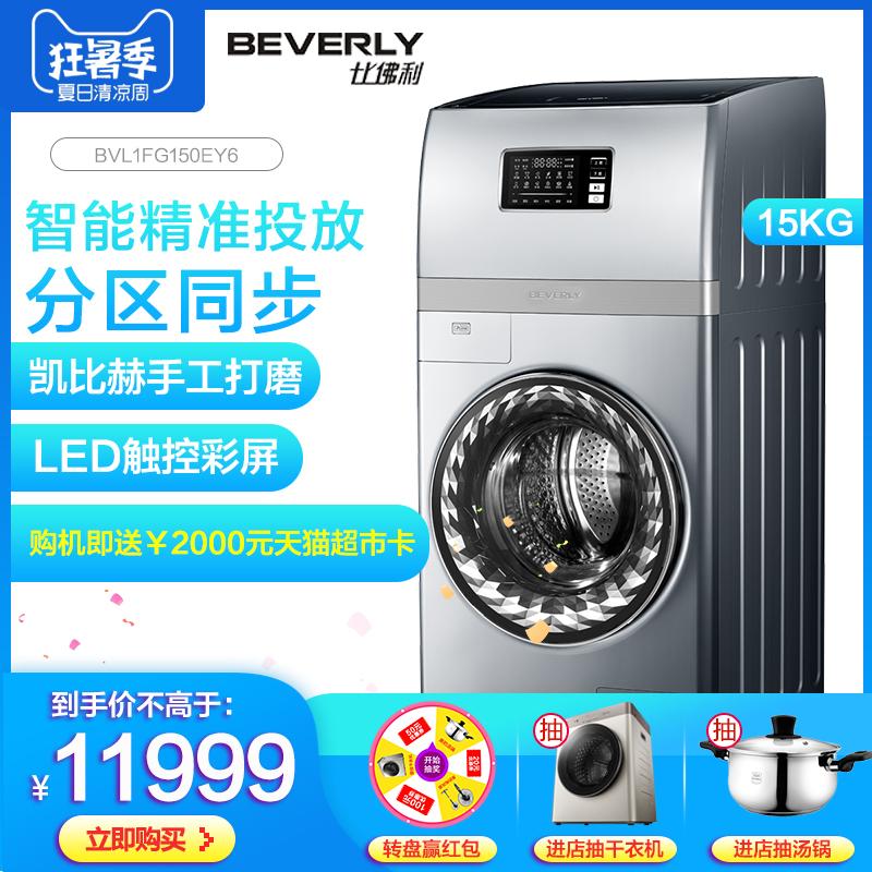 小天鹅比佛利BVL1FG150EY6 复式15公斤上波轮下滚筒水魔方洗衣机