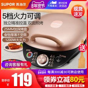 苏泊尔电饼铛家用双面加热烙饼锅加深加大煎饼机小型全自动正品