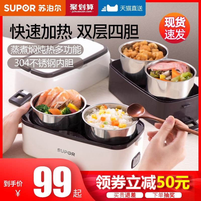 苏泊尔加热饭盒可插电上班族保温电热蒸煮神器带饭桶锅自热便当盒