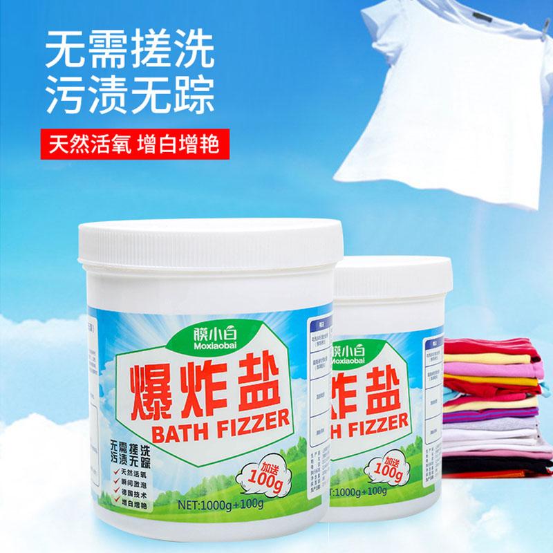 膜小白爆炸盐婴儿家用去污渍强活性彩漂粉去渍去黄官方旗舰店正品