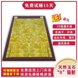 福气多功能玉石床垫超长波幸福多玉床垫远红外线理疗养生长寿玉床