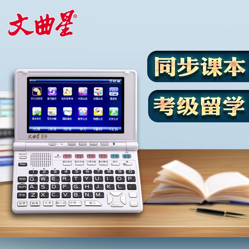 文曲星E9彩屏电子词典怎么样,有用吗