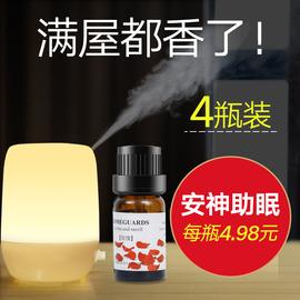 加湿器专用室内水溶性香薰精油家用薰衣草安神助睡眠卧室植物熏香