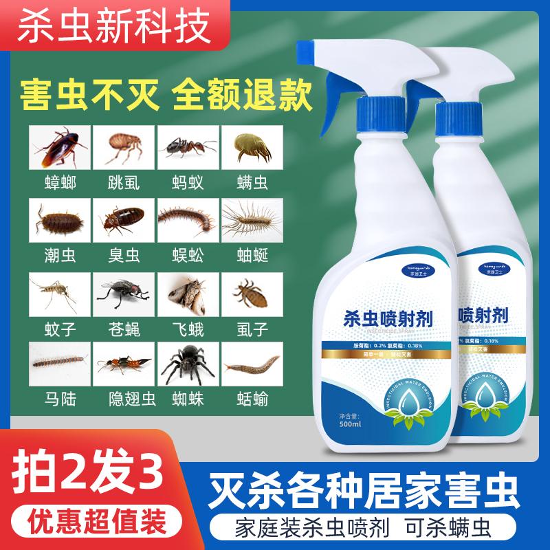 杀虫剂家用室内蟑螂药灭杀小飞虫蚂蚁...