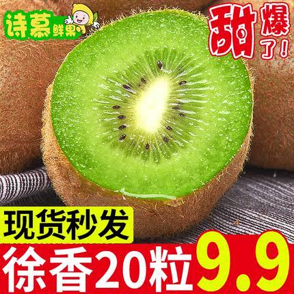 陕西眉县绿心猕猴桃 新鲜当季水果奇异果应季弥猴桃孕妇5泥猴包邮
