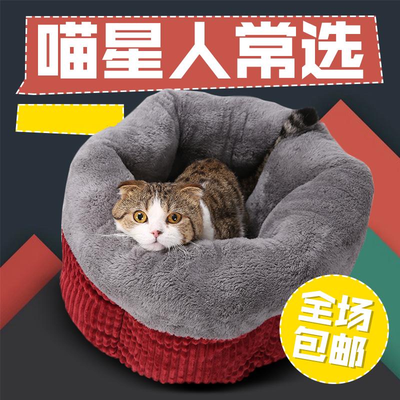 网红猫窝四季通用封闭式猫睡袋冬季保暖狗窝猫屋猫床猫咪用品全套