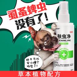 亚禾狗猫外用除跳蚤去虱子蜱虫宠物体外驱虫家用猫犬用肤虫净喷剂