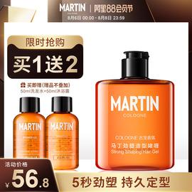 马丁啫喱膏造型男士油头定型保湿发油发蜡强力定型啫喱水大背头图片