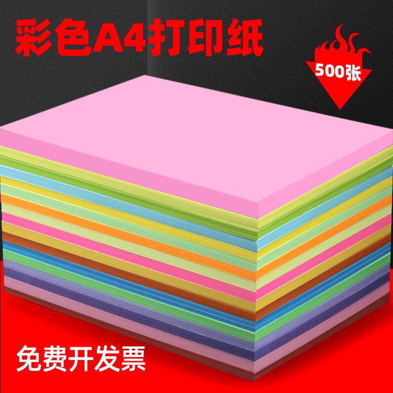 彩色a4纸 打印 复印纸 幼儿园手工彩纸混色装500张 红色打印A4纸80克粉色a4纸黄色彩色纸儿童手工纸