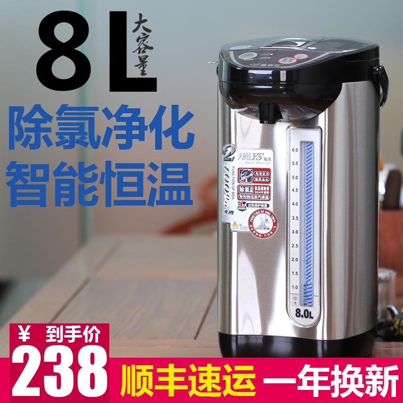 维奥仕商用电热水瓶智能保温开水机自动恒温开水器大容量烧水壶8L淘宝优惠券