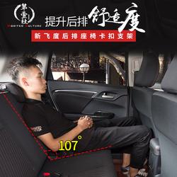 适用于14-20款新飞度改装后排座椅支架调节角度 GK5后排座椅卡扣