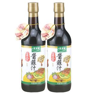 太太乐酱蘸汁623ml*2瓶 宴会酱油生抽调料调味品煲仔饭凉拌红烧汁