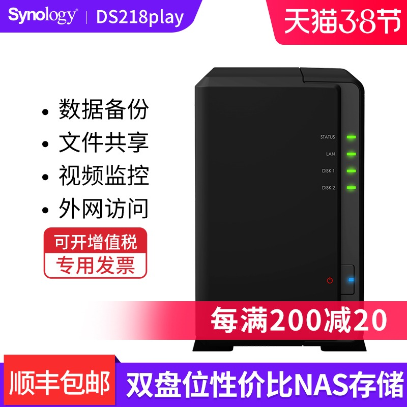 synology群晖DS218play nas主机网络存储器局域网2盘位  家庭服务器企业共享硬盘 网络存储个人 硬盘盒家用