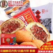 桂美轩云腿月饼云南特产滇式宣威火腿月饼酥皮糕点零食小月饼散装