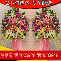 Flower Basket opening flower delivery Shanghai city distribution company opened business housewarming celebration Korean tripod