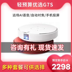 坚果G7s投影仪新款高清1080p家用小型微型3D家庭影院WIFI无线手机投屏墙上看电影大屏电视4K投影机j9g9投影仪