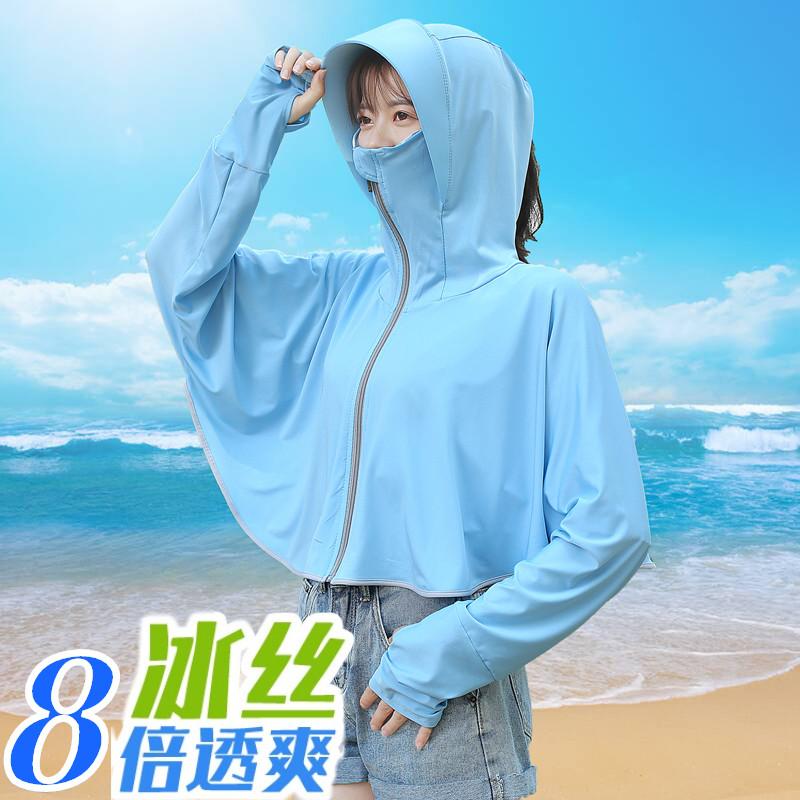 防晒衣女2020新款夏防紫外线冰丝防晒衫短款网红防晒服仙女薄外套