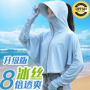 短款 夏防紫外线透气冰丝防晒衫 防晒衣女2020新款 防晒服薄外套 长袖